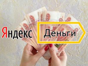 Яндекс Деньги и купюры изображение