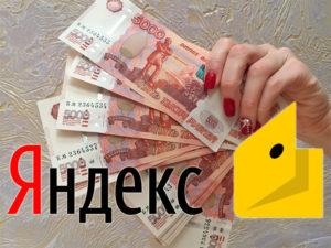 Картинка Яндекс кошелек