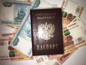фото паспорт на деньгах