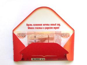 Займ в красном конверте фотка