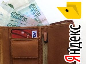 Картинка Яндекс кошелька